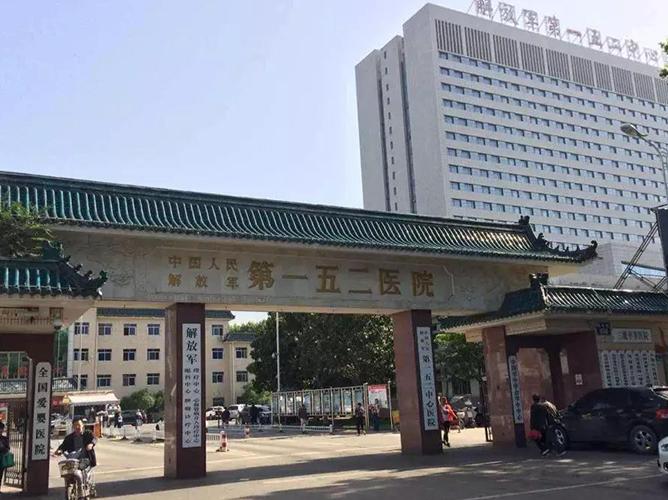 解放军第152中心医院