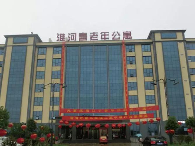 淮滨县淮河春老年公寓