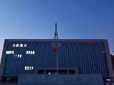 南阳镇平县公安局