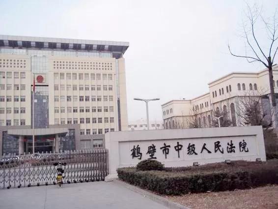 鹤壁市中级人民法院